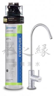 愛惠浦 PurVive-4HL進階除鉛系列淨水器