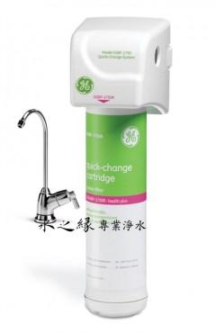 【美國GE奇異】GSBF-1750 家用精緻型淨水器 生飲系列