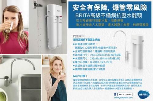 德國 BRITA U5 超微濾菌櫥下型濾水系統  BRITA U5 超微濾菌淨水器