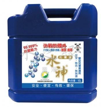 水神抗菌液10公升全新桶裝水