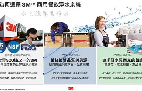 製冰機 咖啡機 開飲機的水質把關重要大臣-3M商用餐飲淨水系統