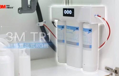 新品 3M TR1 無桶直出式RO逆滲透純水機