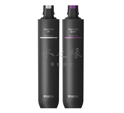 BRITA mypure pro V9 專用替換濾芯組