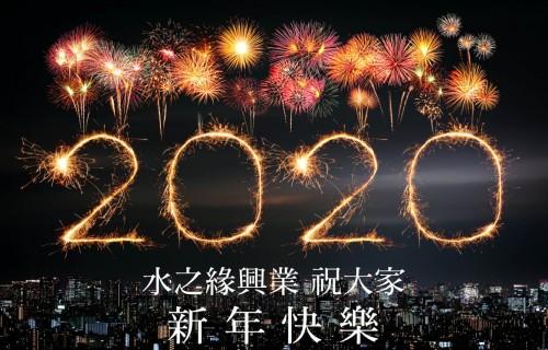 2020 新年快樂!