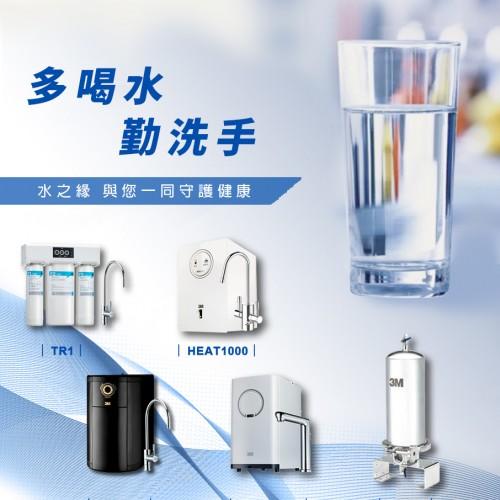 勤洗手 喝淨水 水之緣和您一起防疫保健康