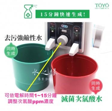 TOYO SUPER WATER mini 次氯酸水生成機