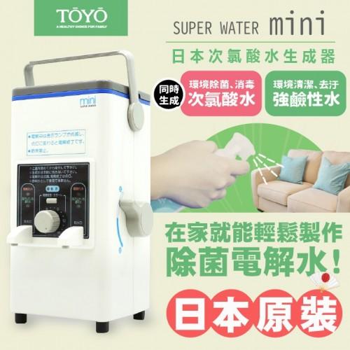 【強勢登台】TOYO SUPER WATER mini 次氯酸水生成機