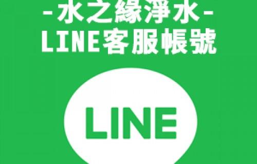 水之緣LINE帳號  好友熱烈募集中~