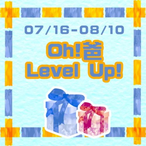 水之緣父親節獻禮~Oh!爸Level Up!