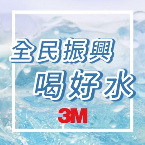 3M全民振興喝好水
