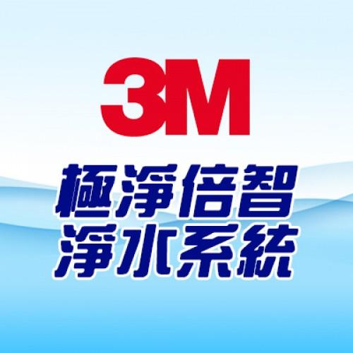 白色茶垢?水質不乾淨?讓3M極淨倍智淨水系統一次搞定!