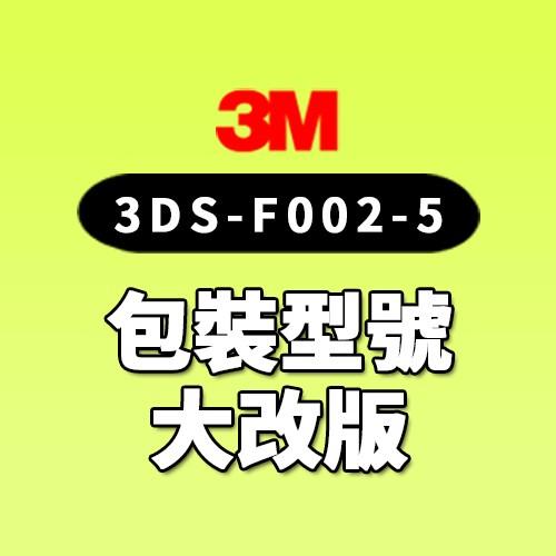 3M DS02淨水器替換濾心3DS-F002-5 包裝型號改版囉!