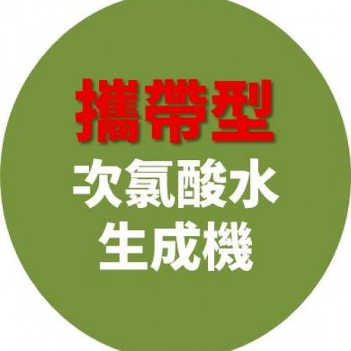 出國商務 留學  攜帶型 次氯酸水生成機【日本原裝進口】