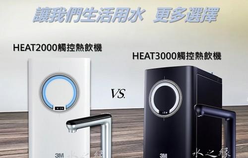 3M HEAT2000 與 3M HEAT3000 廚下加熱器的差異比較表