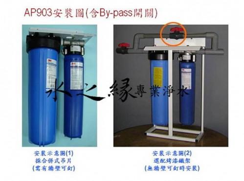 3M AP903全戶式淨水系統