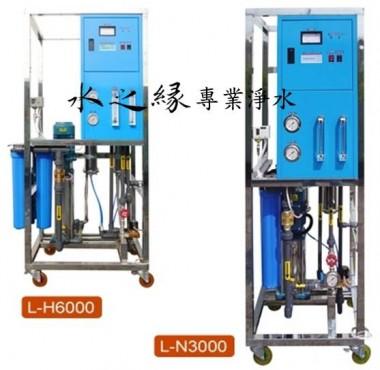 工商業用淨水設備 3000-6000加崙